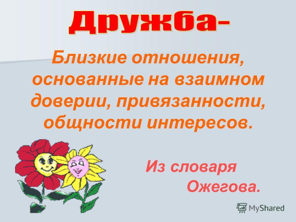 Близкие отношения, основанные на взаимном доверии, привязанности, общности интересов. Из словаря Ожегова.