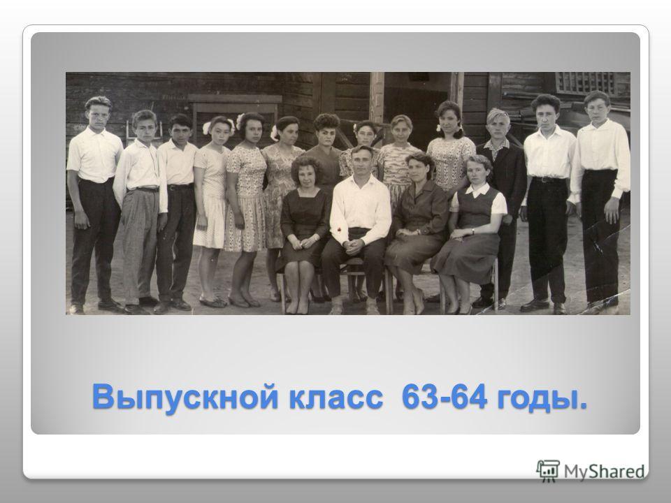 Выпускной класс 63-64 годы.