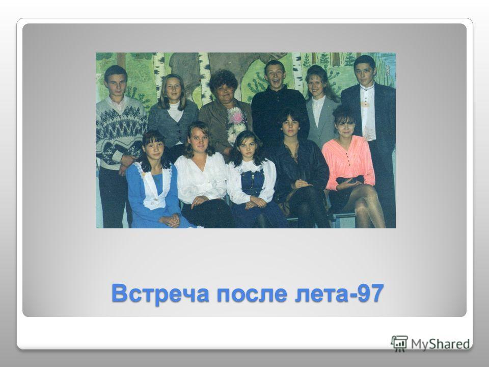 Встреча после лета-97