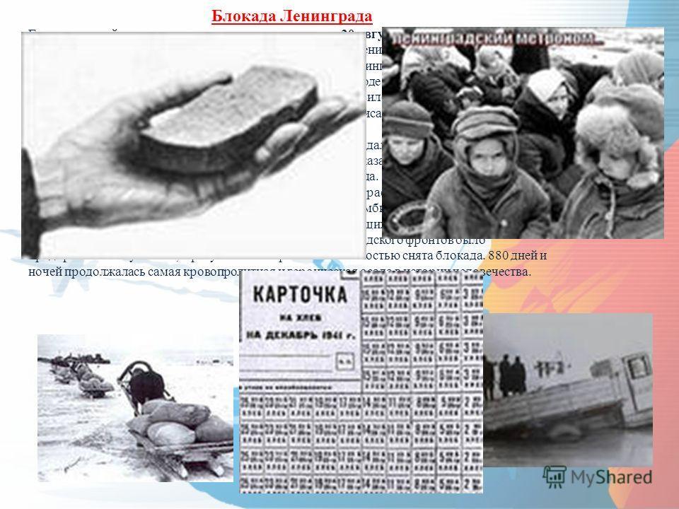 Блокада Ленинграда Германские войска предприняли мощное наступление 30 августа 1941 г. 8 сентября немцы перерезали железную дорогу Москва-Ленинград, взяли Шлиссельбург и окружили Ленинград с суши. С этого началась блокада Ленинграда. Гитлер считал, ч
