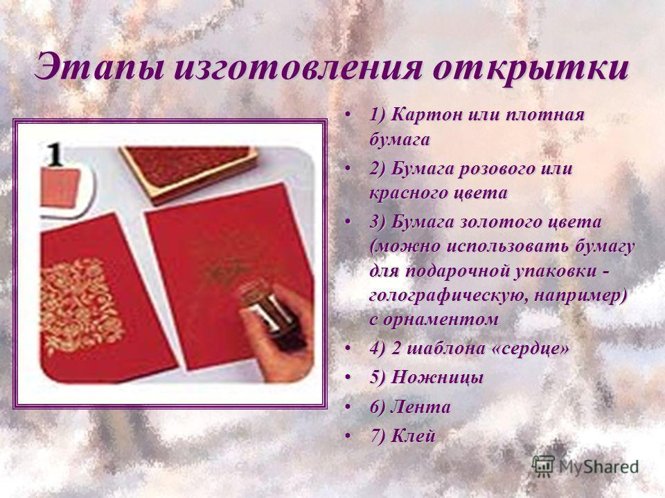 1) Картон или плотная бумага1) Картон или плотная бумага 2) Бумага розового или красного цвета2) Бумага розового или красного цвета 3) Бумага золотого цвета (можно использовать бумагу для подарочной упаковки - голографическую, например) с орнаментом3