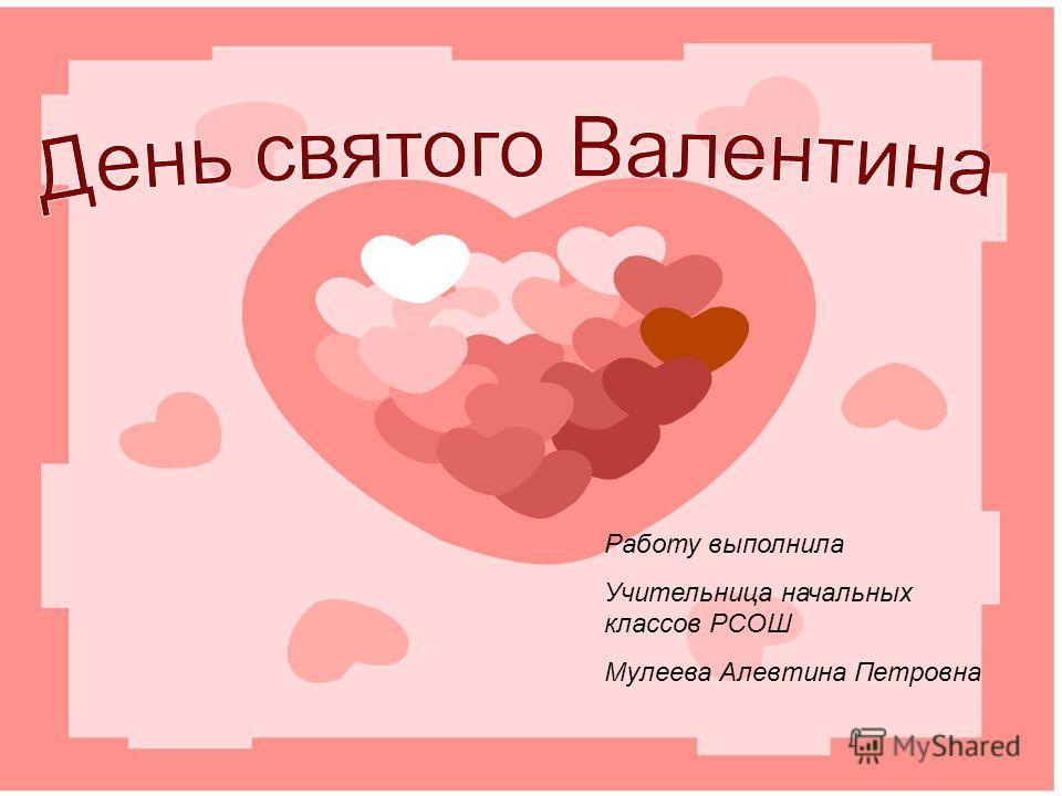 Работу выполнила Учительница начальных классов РСОШ Мулеева Алевтина Петровна