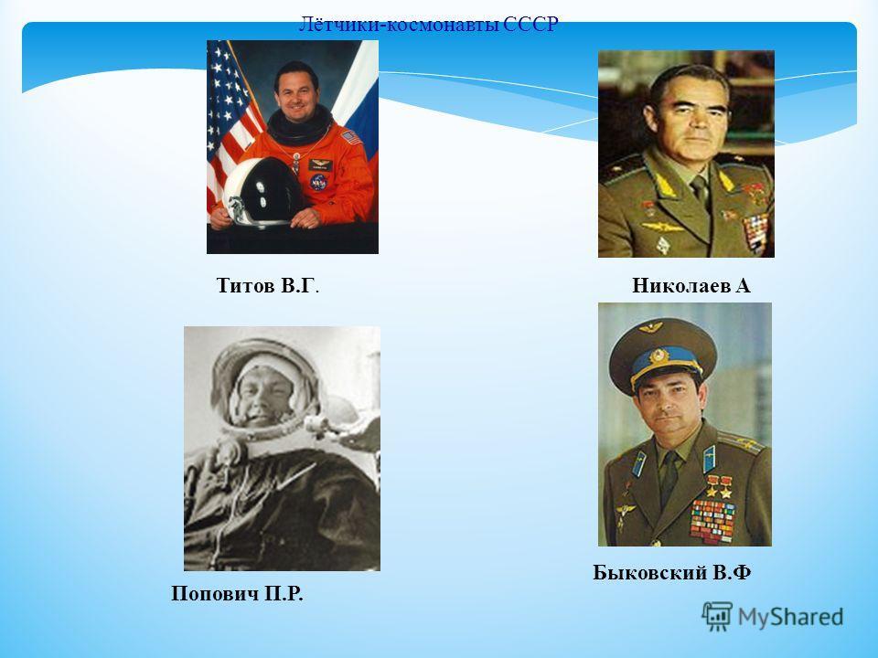 Лётчики-космонавты СССР Титов В.Г.Николаев А Попович П.Р. Быковский В.Ф