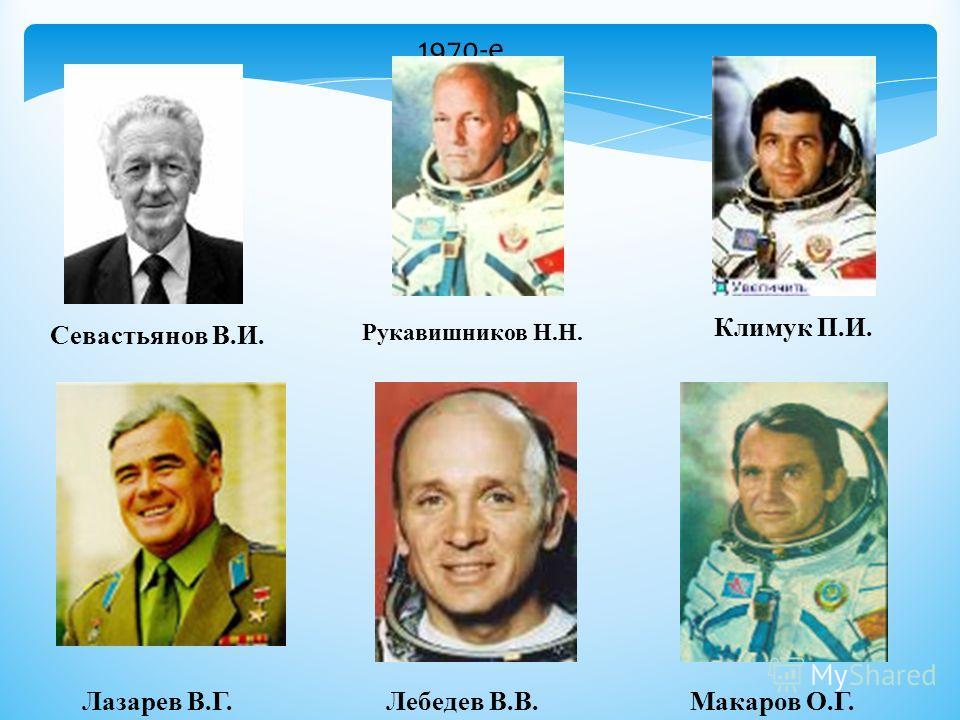 1970-е Севастьянов В.И. Рукавишников Н.Н. Климук П.И. Лазарев В.Г.Лебедев В.В.Макаров О.Г.