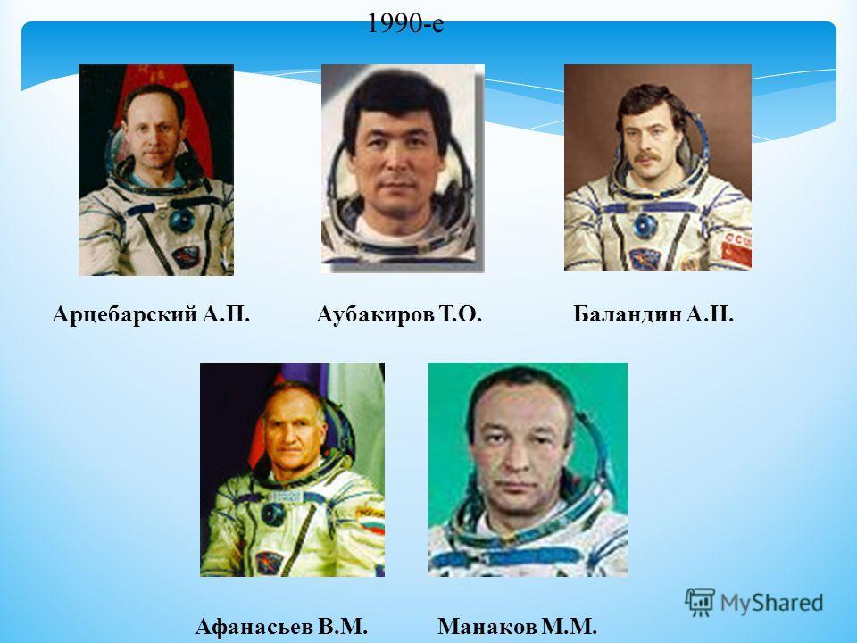 Афанасьев В.М.Манаков М.М. 1990-е Баландин А.Н.Арцебарский А.П.Аубакиров Т.О.