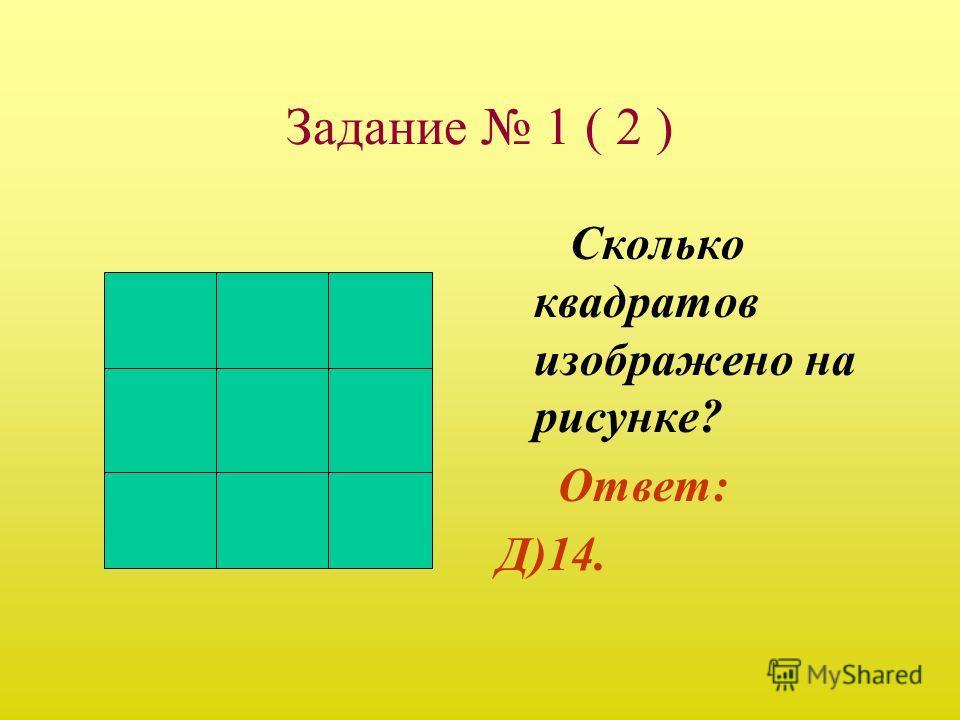 Задание 1 ( 2 ) Сколько квадратов изображено на рисунке? А)9; В)12; С)13; Д)14; Е)15.