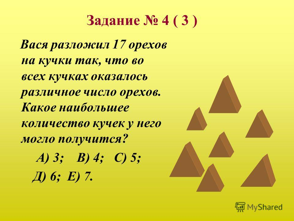 Задание 4 ( 2 ) Нана Дана Лана Зана Ответ: 6 метров.