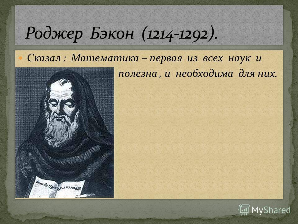 Сказал : Математика – первая из всех наук и полезна, и необходима для них. Сказал : Математика – первая из всех наук и полезна, и необходима для них.