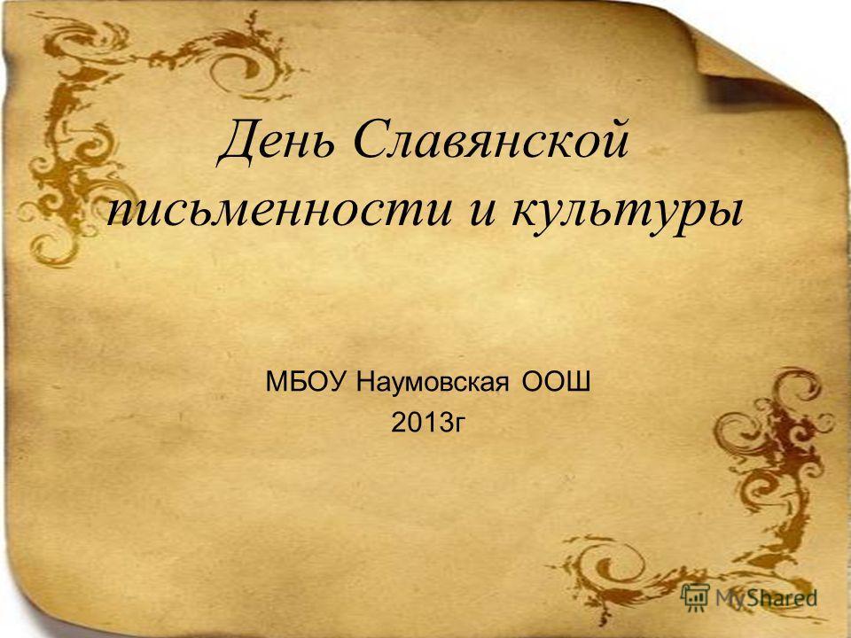 День Славянской письменности и культуры МБОУ Наумовская ООШ 2013г
