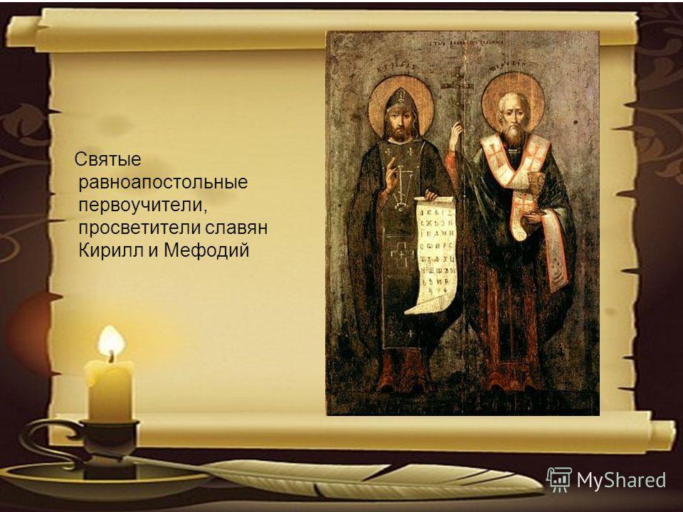 Святые равноапостольные первоучители, просветители славян Кирилл и Мефодий