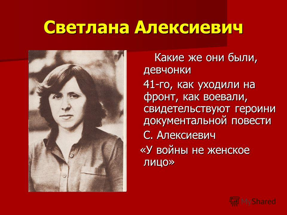 Светлана Алексиевич Какие же они были, девчонки Какие же они были, девчонки 41-го, как уходили на фронт, как воевали, свидетельствуют героини документальной повести 41-го, как уходили на фронт, как воевали, свидетельствуют героини документальной пове