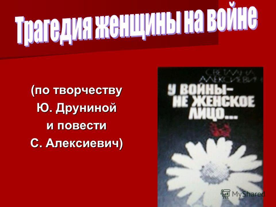 (по творчеству Ю. Друниной и повести С. Алексиевич)