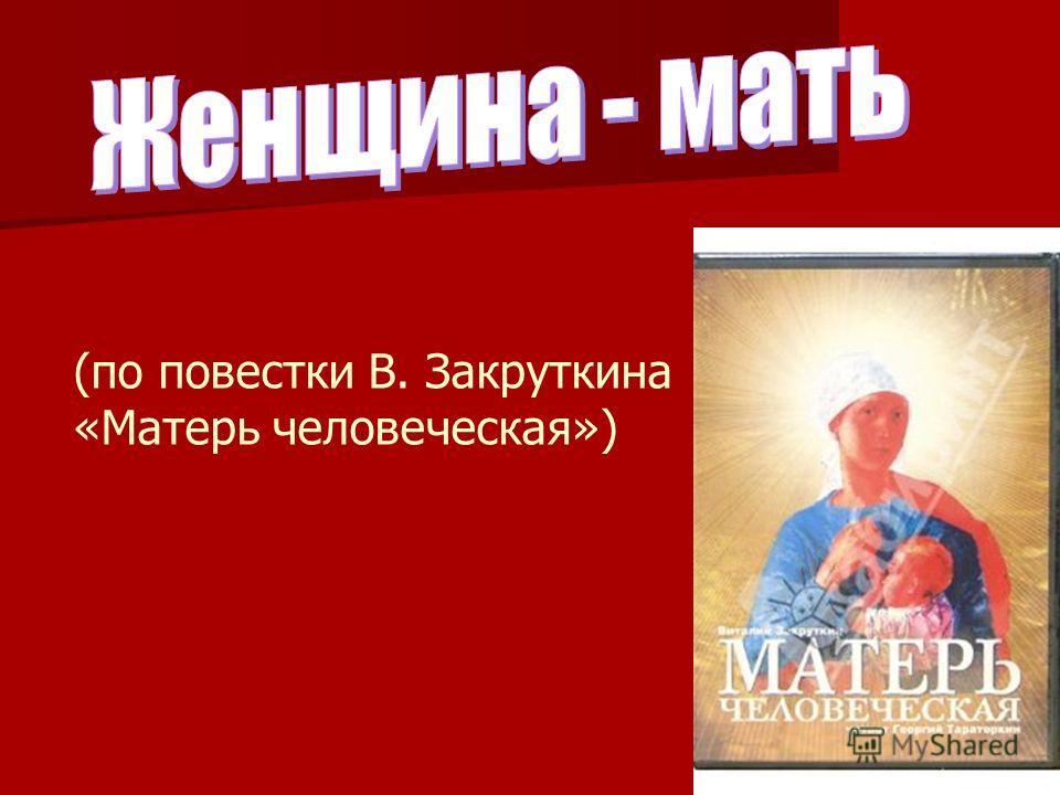 (по повестки В. Закруткина «Матерь человеческая»)