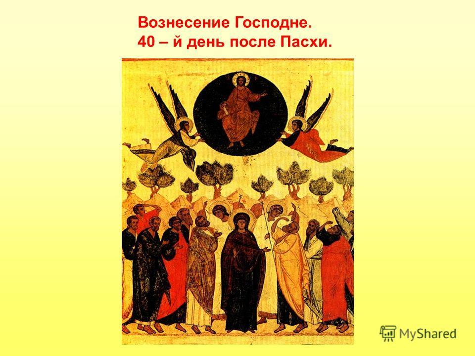 Вознесение Господне. 40 – й день после Пасхи.