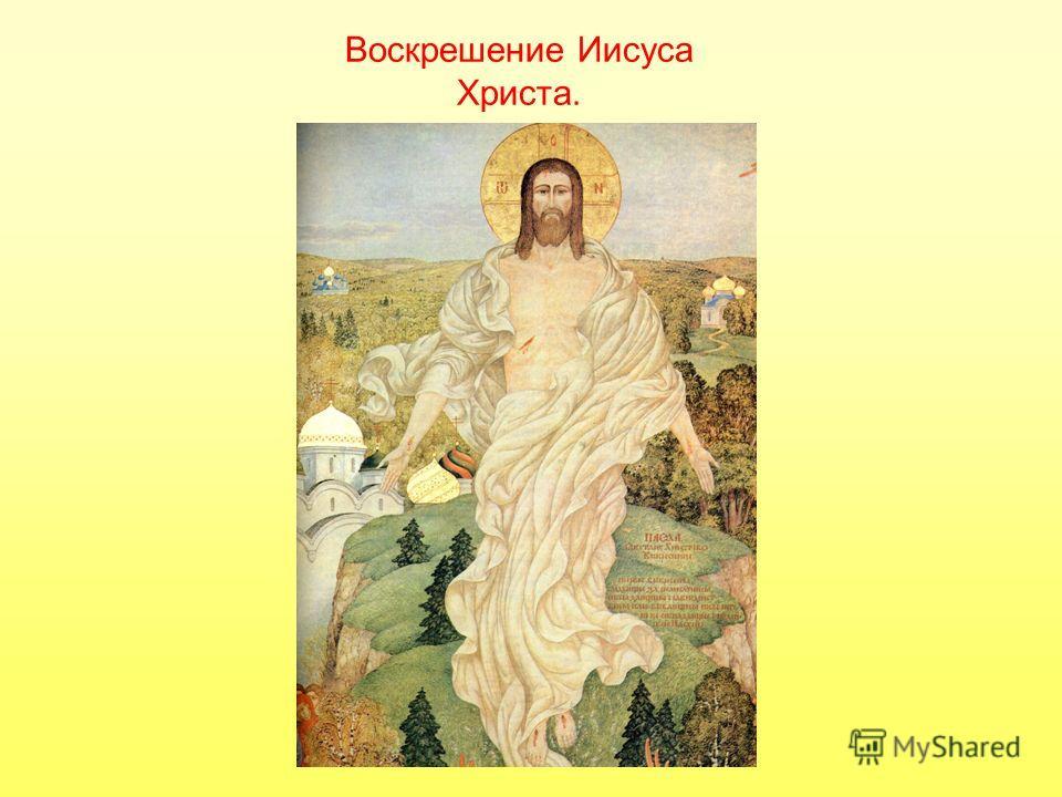 Воскрешение Иисуса Христа.
