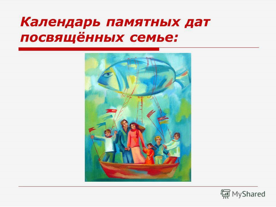 Календарь памятных дат посвящённых семье:
