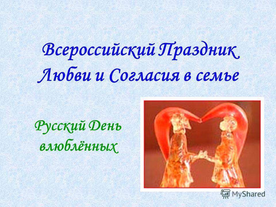 Всероссийский Праздник Любви и Согласия в семье Русский День влюблённых