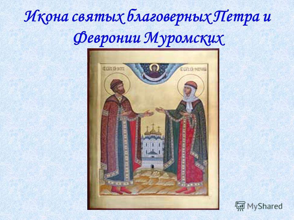 Икона святых благоверных Петра и Февронии Муромских
