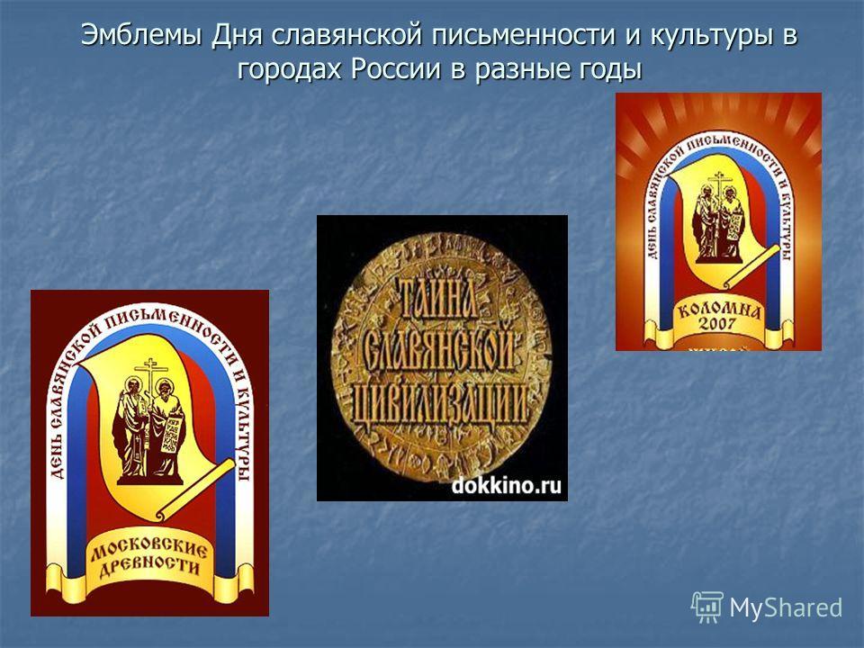Эмблемы Дня славянской письменности и культуры в городах России в разные годы