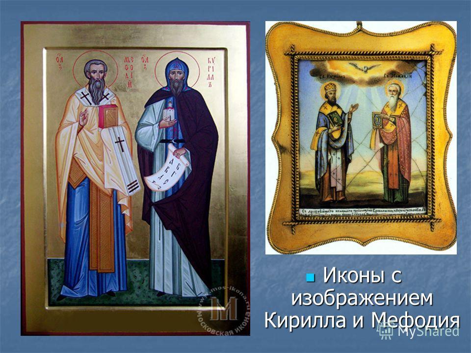 Иконы с изображением Кирилла и Мефодия Иконы с изображением Кирилла и Мефодия