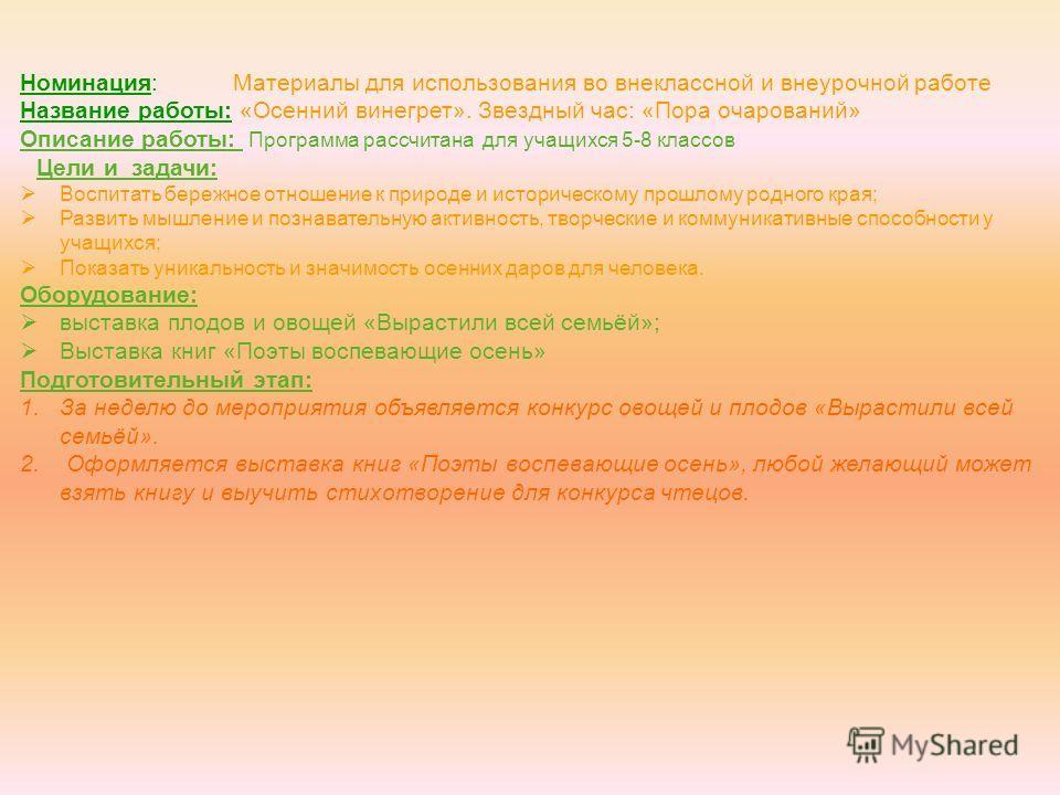 Номинация: Материалы для использования во внеклассной и внеурочной работе Название работы: «Осенний винегрет». Звездный час: «Пора очарований» Описание работы: Программа рассчитана для учащихся 5-8 классов Цели и задачи: Воспитать бережное отношение