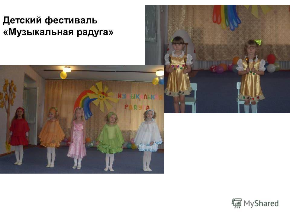 Детский фестиваль «Музыкальная радуга»