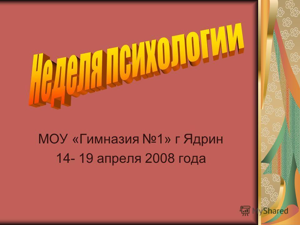 МОУ «Гимназия 1» г Ядрин 14- 19 апреля 2008 года