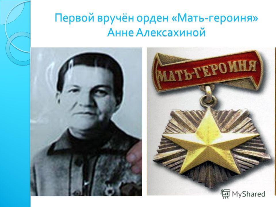 Первой вручён орден « Мать - героиня » Анне Алексахиной