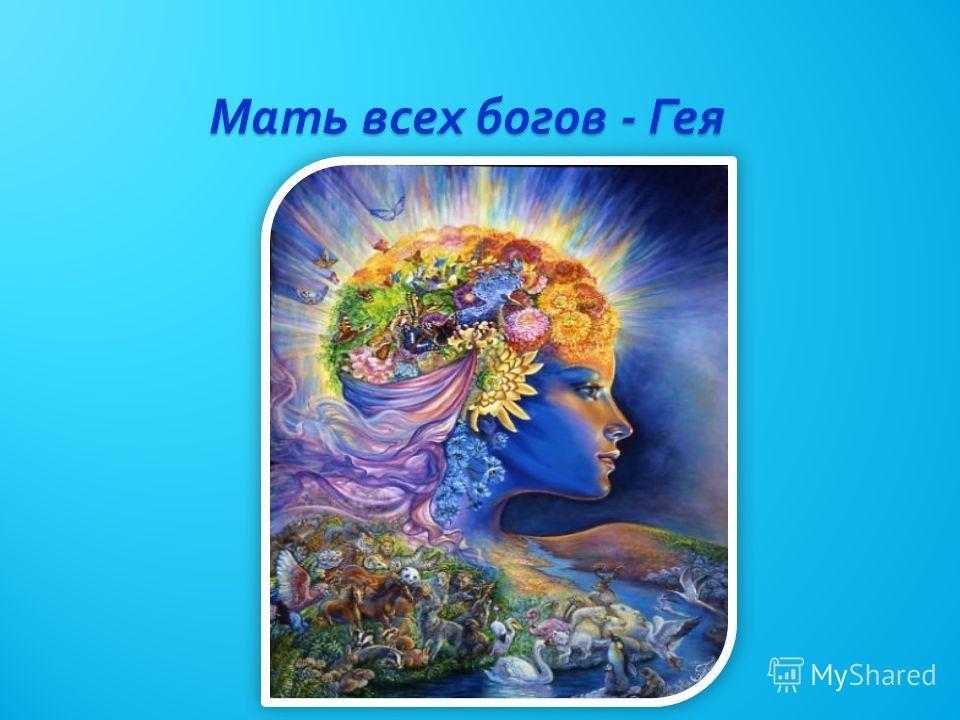 Мать всех богов - Гея