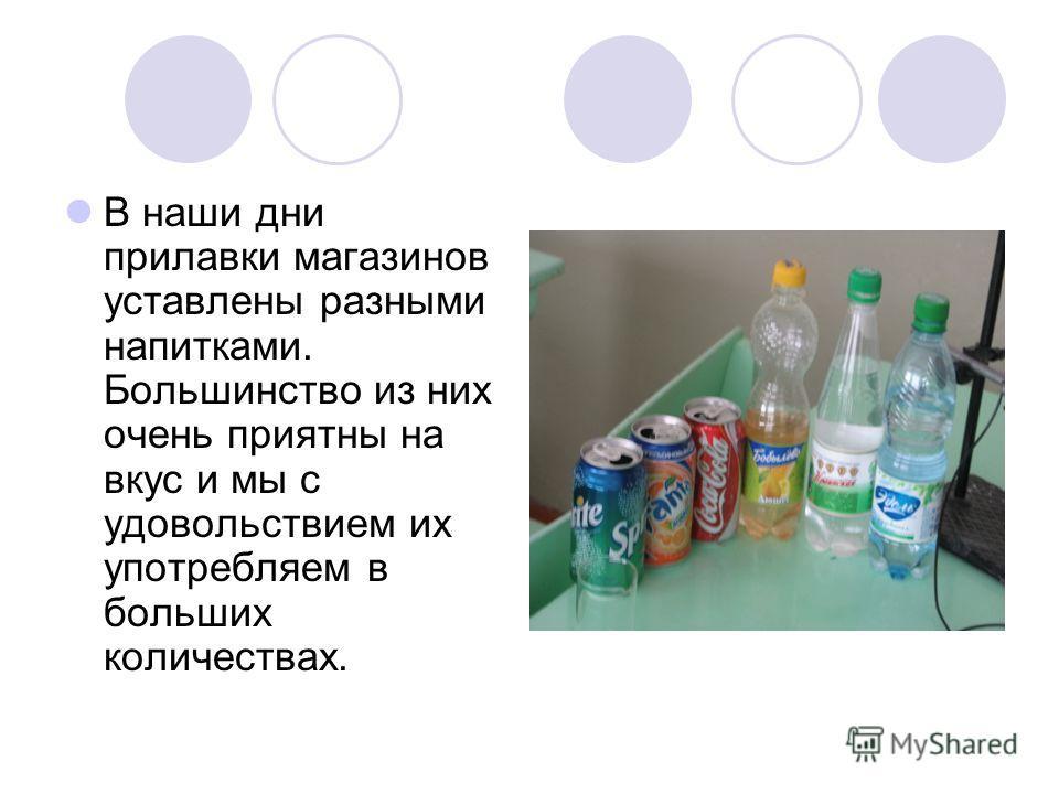 В наши дни прилавки магазинов уставлены разными напитками. Большинство из них очень приятны на вкус и мы с удовольствием их употребляем в больших количествах.