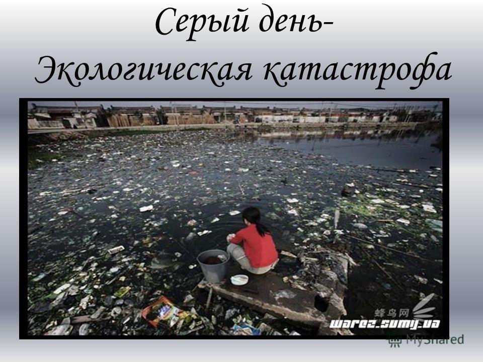 Серый день- Экологическая катастрофа