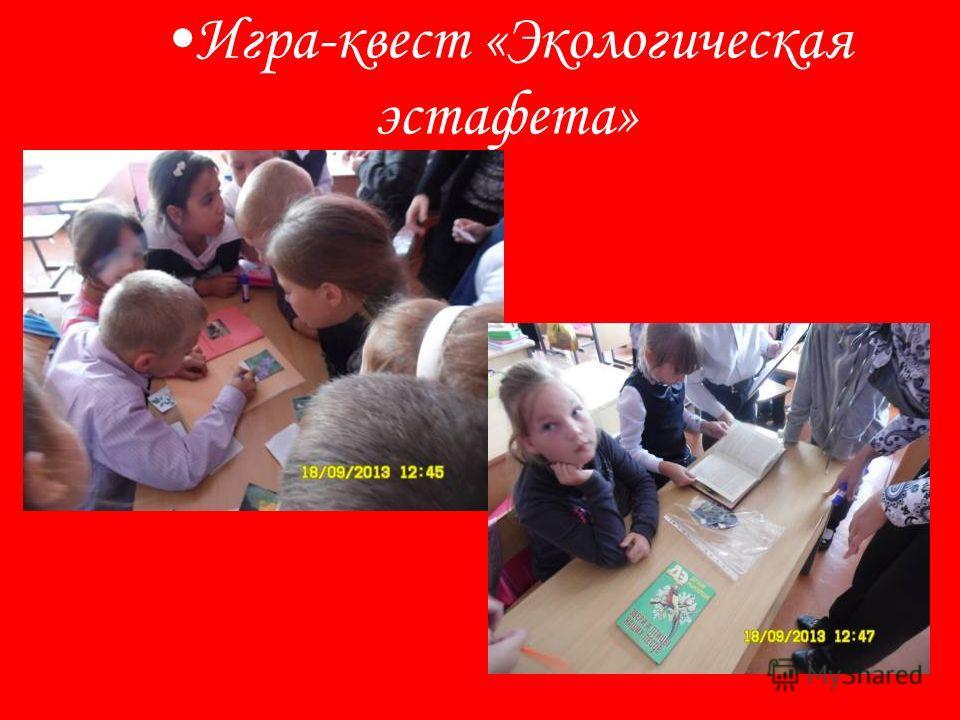 Игра-квест «Экологическая эстафета»