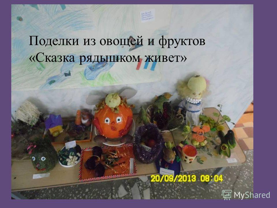 Поделки из овощей и фруктов «Сказка рядышком живет»