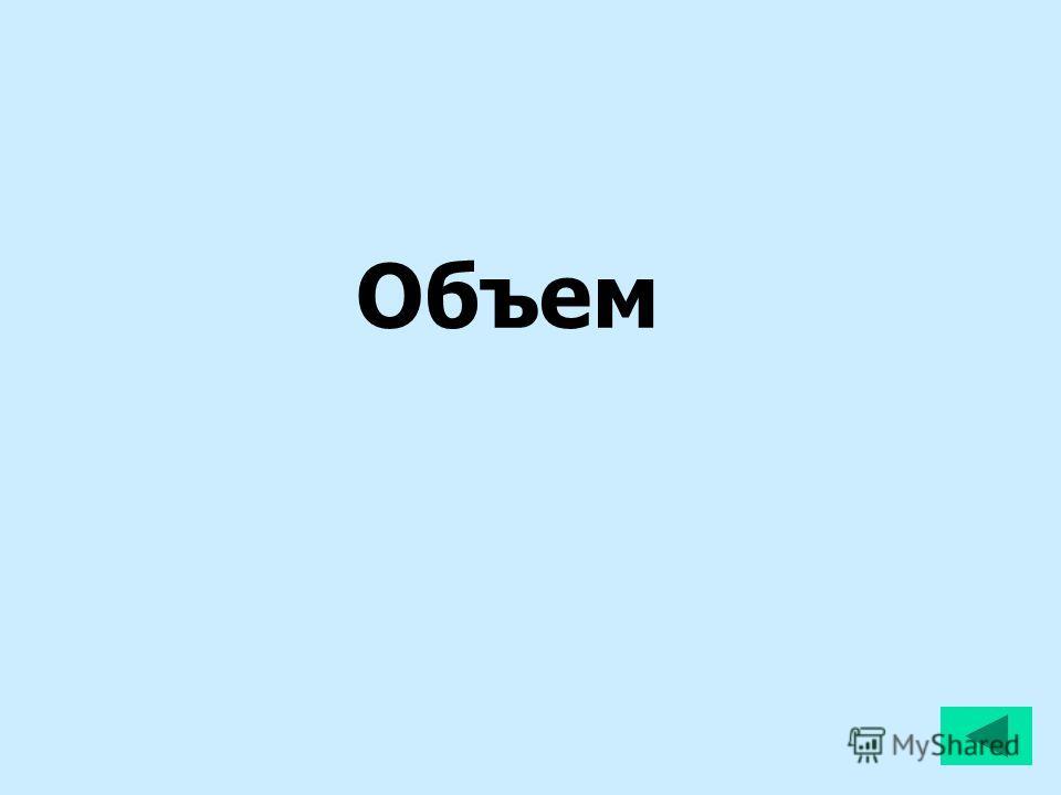 Объем
