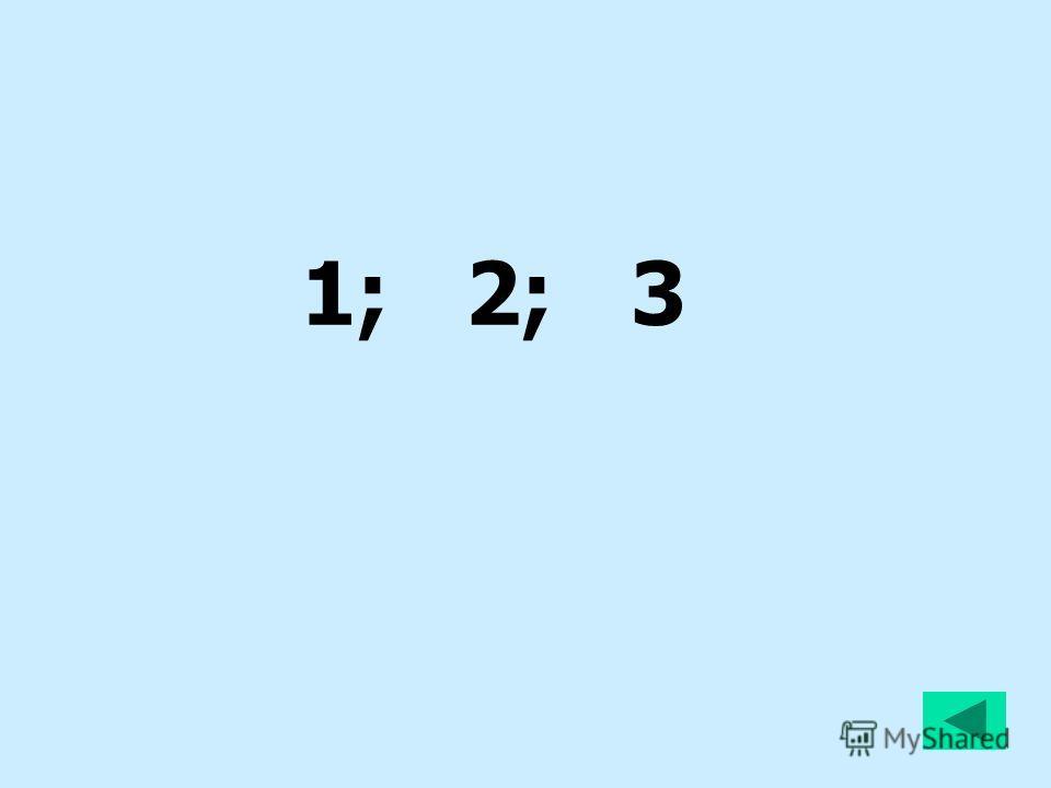 1; 2; 3