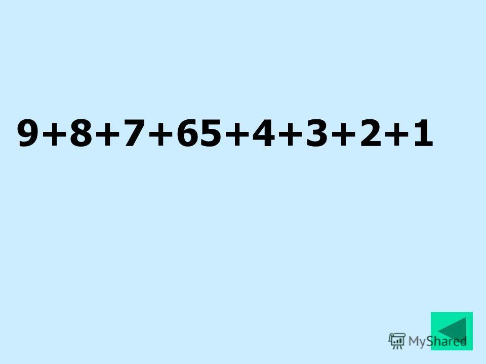 9+8+7+65+4+3+2+1