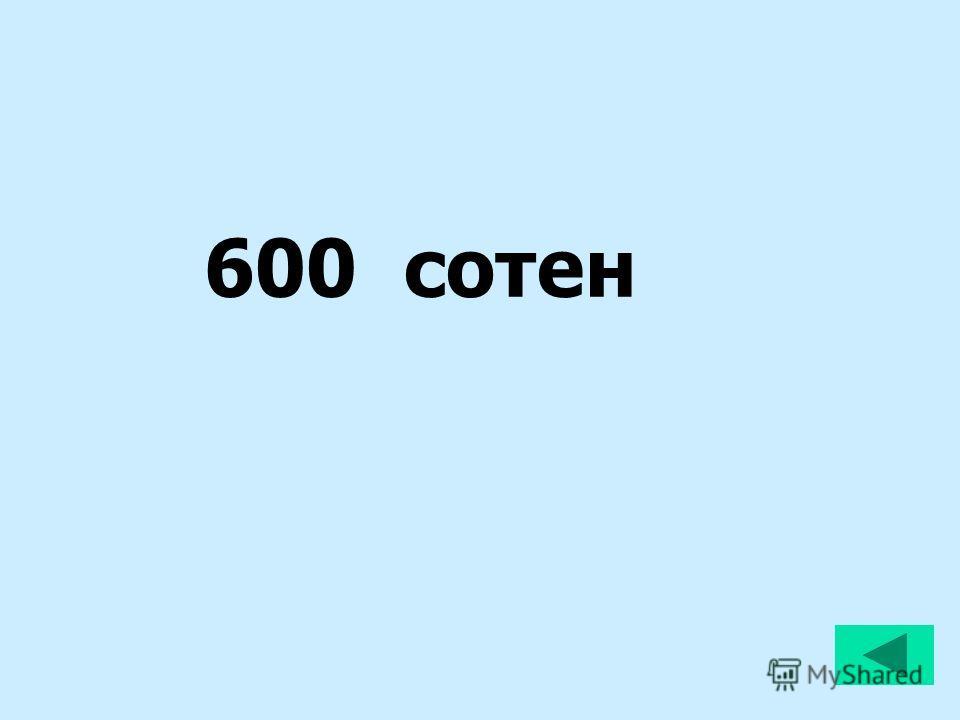 600 сотен