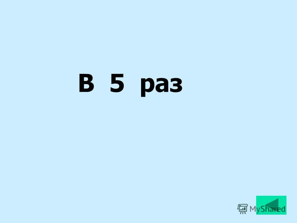 В 5 раз