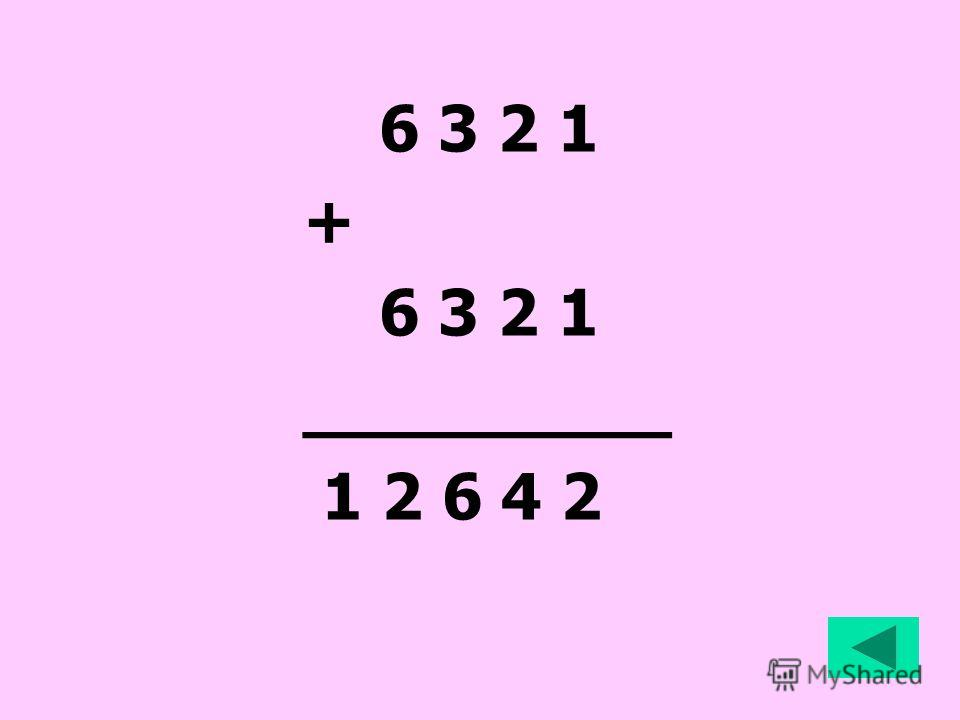 6 3 2 1 + 6 3 2 1 _________ 1 2 6 4 2