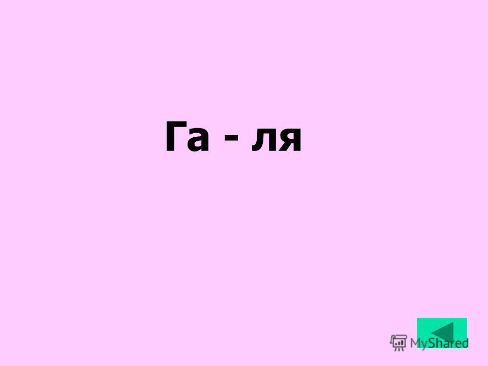 Га - ля