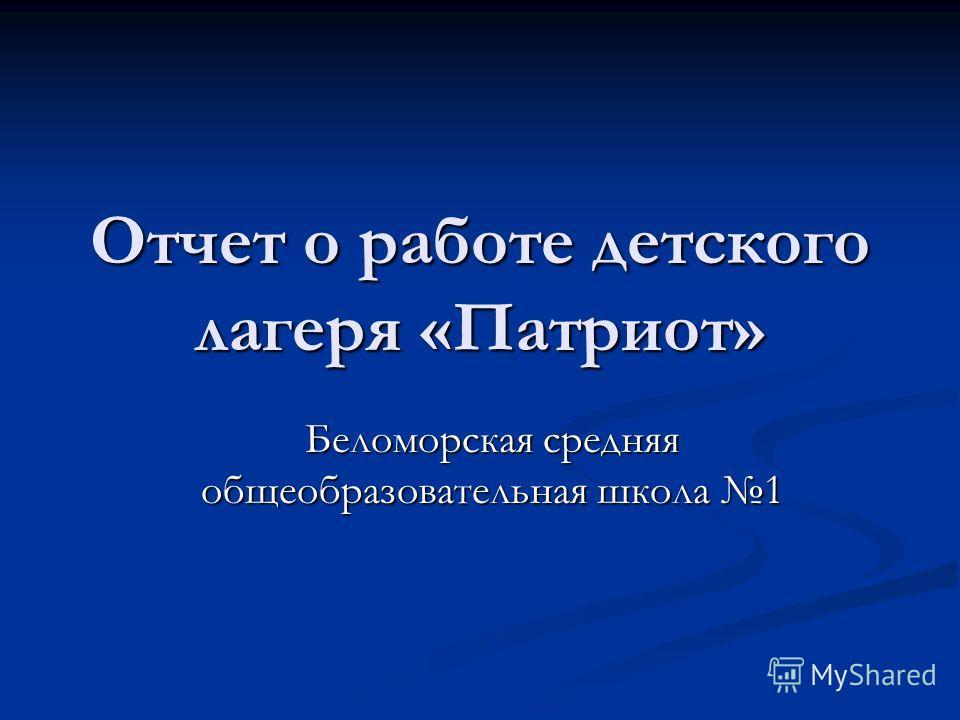 Отчет о работе детского лагеря «Патриот» Беломорская средняя общеобразовательная школа 1