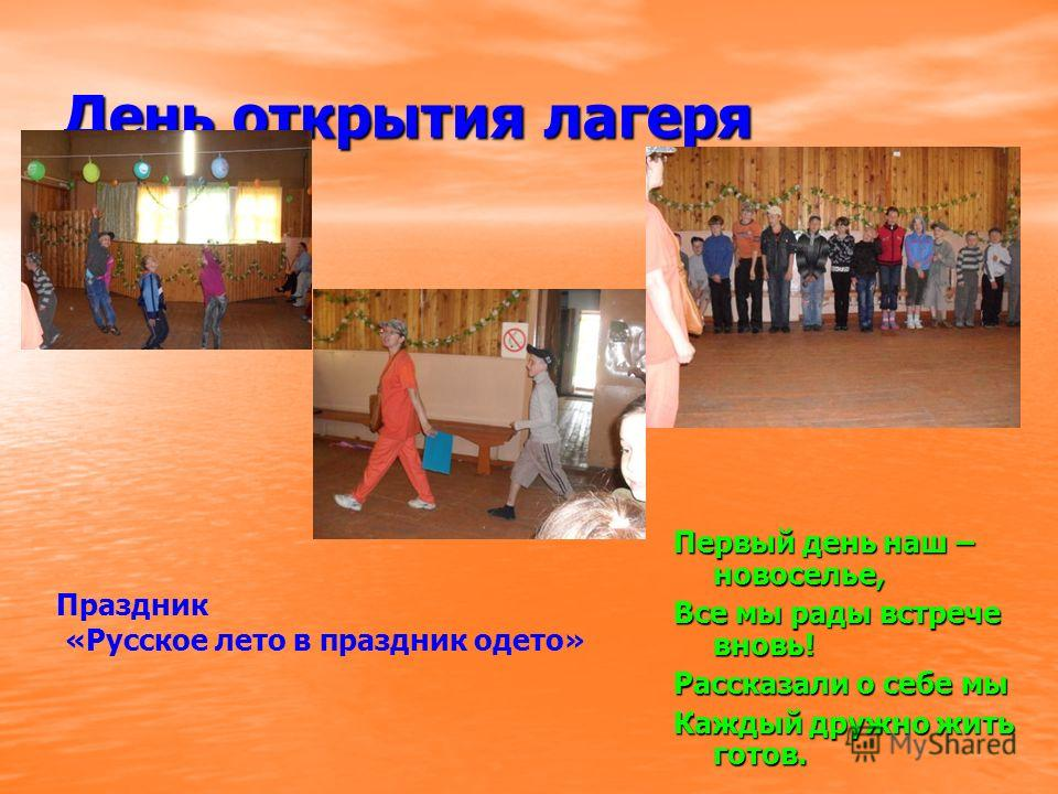 День открытия лагеря Первый день наш – новоселье, Все мы рады встрече вновь! Рассказали о себе мы Каждый дружно жить готов. Праздник «Русское лето в праздник одето»