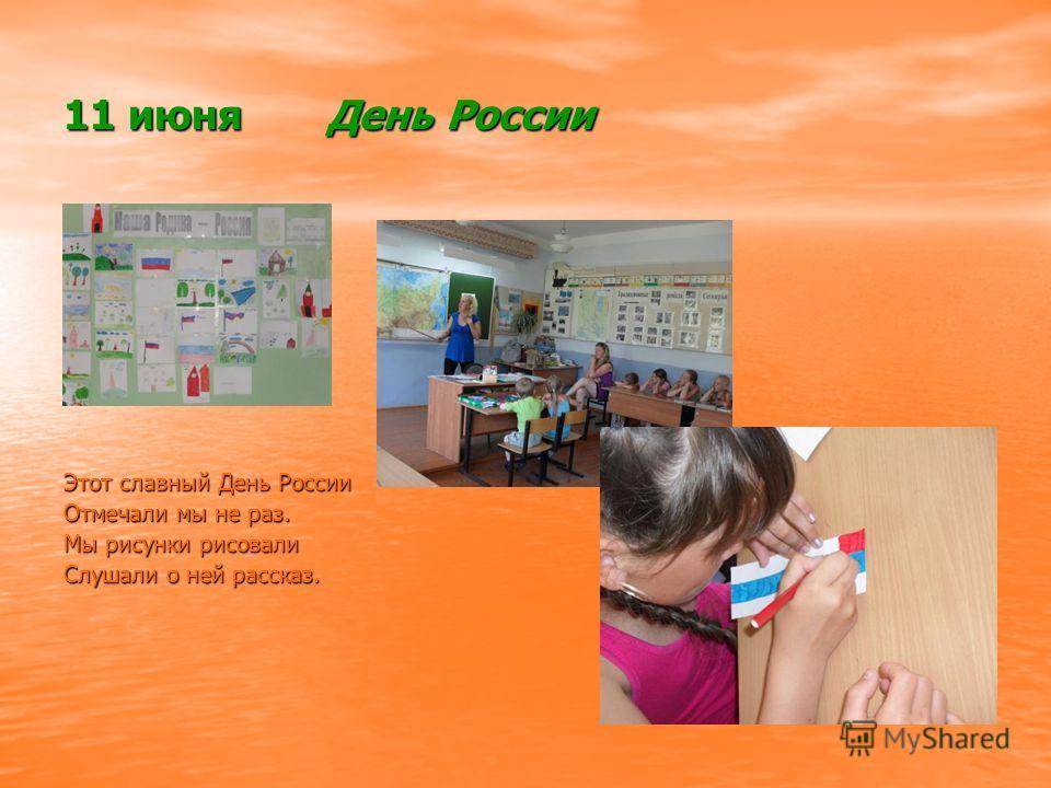 11 июня День России Этот славный День России Отмечали мы не раз. Мы рисунки рисовали Слушали о ней рассказ.