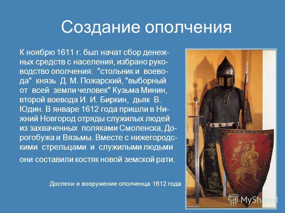 Создание ополчения К ноябрю 1611 г. был начат сбор денеж- ных средств с населения, избрано руко- водство ополчения: