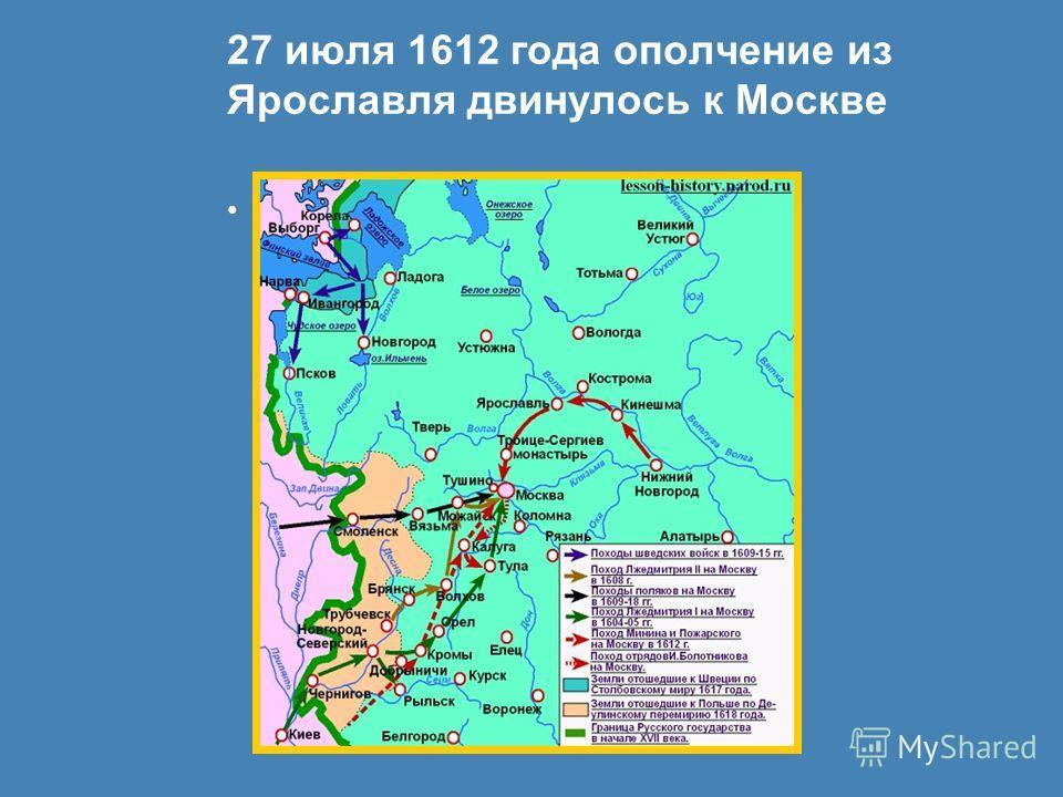 27 июля 1612 года ополчение из Ярославля двинулось к Москве Карта движения ополчения