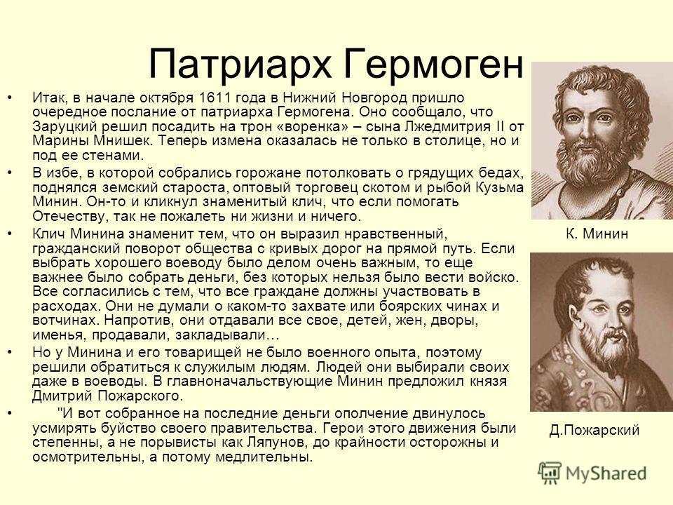 Патриарх Гермоген Итак, в начале октября 1611 года в Нижний Новгород пришло очередное послание от патриарха Гермогена. Оно сообщало, что Заруцкий решил посадить на трон «воренка» – сына Лжедмитрия II от Марины Мнишек. Теперь измена оказалась не тольк