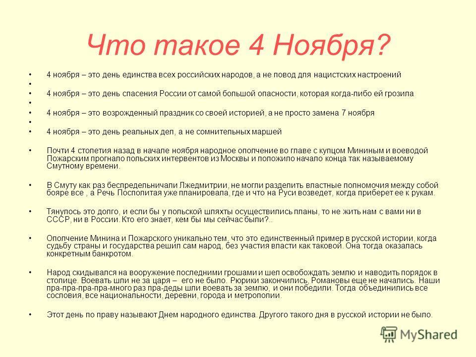 Что такое 4 Ноября? 4 ноября – это день единства всех российских народов, а не повод для нацистских настроений 4 ноября – это день спасения России от самой большой опасности, которая когда-либо ей грозила 4 ноября – это возрожденный праздник со своей