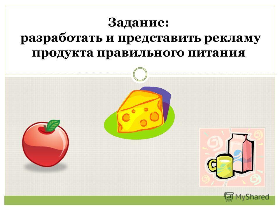 Задание: разработать и представить рекламу продукта правильного питания