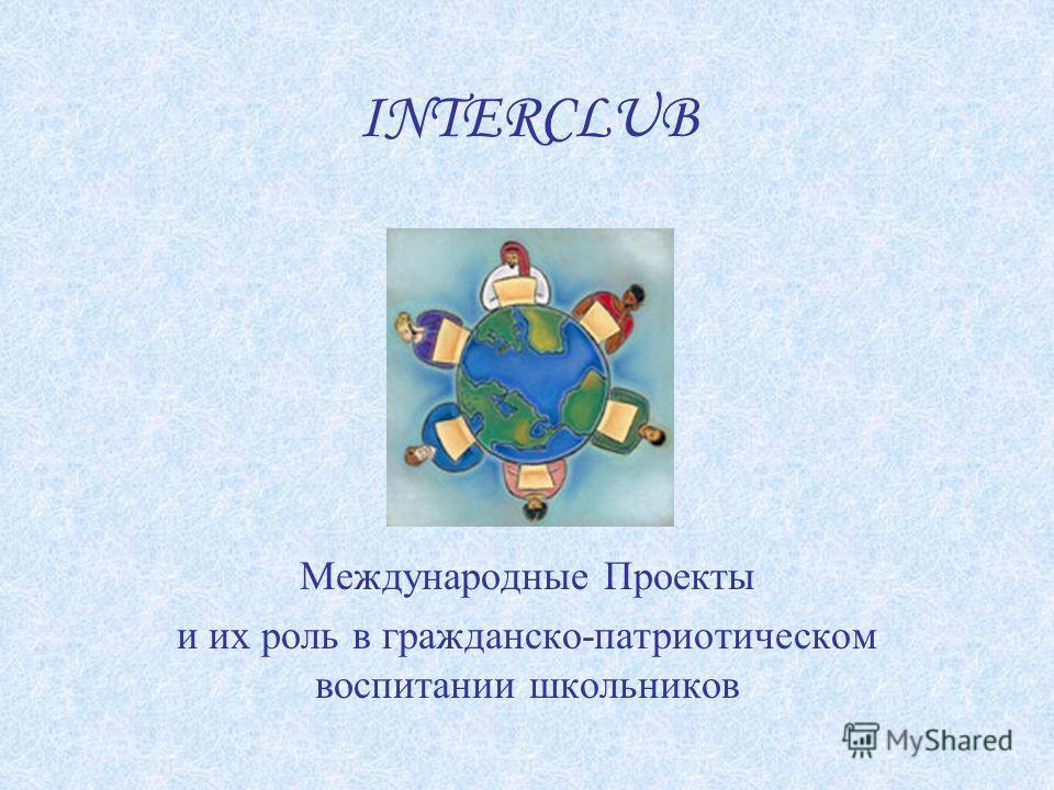 INTERCLUB Международные Проекты и их роль в гражданско-патриотическом воспитании школьников