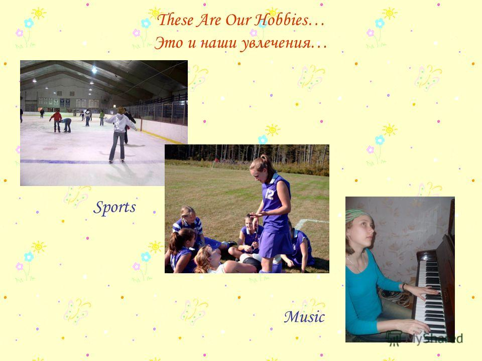 These Are Our Hobbies… Это и наши увлечения… Sports Music